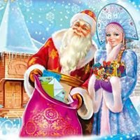 Дед Мороз и Снегурочка  - заказы по Израилю