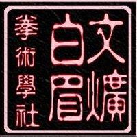 Man Fong Pak Mei Martial Arts Association 文爌白眉拳術學社