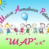 Школа Активного Ребенка