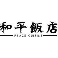 和平飯店 Peace Cuisine (油塘大本型店)