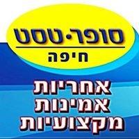 סופר טסט חיפה     -     מרכז  בדיקות רכב לפני קניה - Super Test Haifa