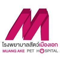 โรงพยาบาลสัตว์ศูนย์เมืองเอก สาขาเมืองเอก