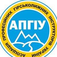 Асоціація професійних гірськолижних інструкторів України APSI Ukraine
