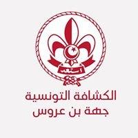 الكشافة التونسية - جهة بن عروس - الصفحة الرسمية