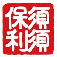 수수보리 須須保利 susubori 농업회사법인