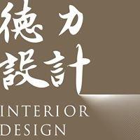 德力設計 DLdesign