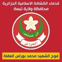 قدماء الكشافة الاسلامية الجزائرية - فوج محمد بوراس العقلة -