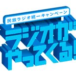 民放ラジオ統一キャンペーン「ラジオがやってくる!」