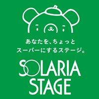 ソラリアステージ