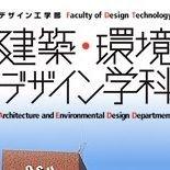 大阪産業大学 建築・環境デザイン学科