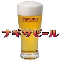 ナギサビール(紀州南紀白浜のクラフトビール)