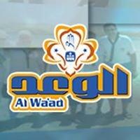مجموعة الوعد الكشفية والإرشادية - نادي المركز الكشفي العربي الدولي
