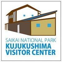 西海国立公園 九十九島ビジターセンター
