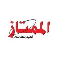 AlMumtaz جريدة الممتاز - الإعلانات التجارية