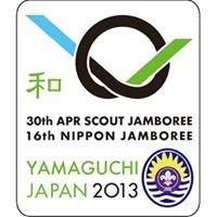 第16回日本ジャンボリー/第30回アジア太平洋地域スカウトジャンボリー