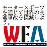 特定非営利活動法人 Winds Formula Association【世界の交通事故撲滅を願う会】