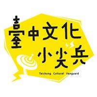 臺中文化小尖兵