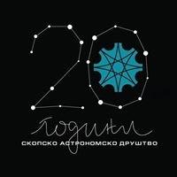 Скопско астрономско друштво / Skopje Astronomical Society