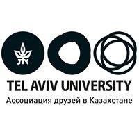 Ассоциация друзей Тель-Авивского Университета в Республике Казахстан