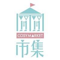 。閒閒市集。 Cosy Market。