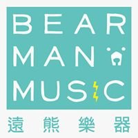 遠熊樂器 Bearman Music