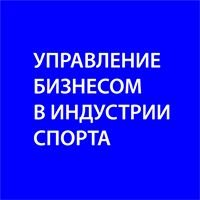 Управление бизнесом в индустрии спорта РАНХиГС при Президенте РФ