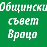 Общински съвет - Враца