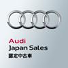 Audi Japan Sales / アウディ ジャパン 販売株式会社【認定中古車ページ】