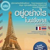 Solidarité Thaïe en France