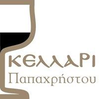 Κελλάρι Παπαχρήστου / Kellari Papachristou Winery