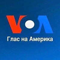 VOA - Глас на Америка