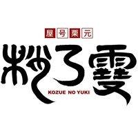 古民家noie梢乃雪- noie Kozuenoyuki