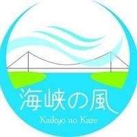 Shimonoseki-city Hinoyama Youth Hostel