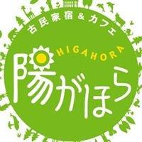古民家宿&カフェ 陽がほら(higahora)