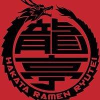 博多ラーメン龍亭 Hakata Ramen Ryutei 博多拉麵龍亭