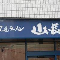 尾道ラーメン 山長