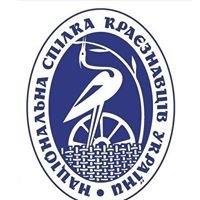 Національна спілка краєзнавців України