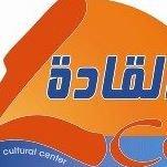 مركز القادة الثقافي