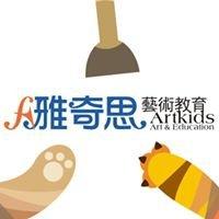 雅奇思藝術教育 Artkids Art & Education