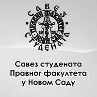 Савез студената Правног факултета у Новом Саду