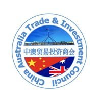 China Australia Trade and Investment Council 中澳贸易投资商会