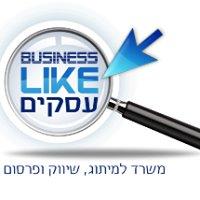 ביזנס לייק עסקים - מיתוג, שיווק ופרסום