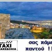 Ραδιοταξί Μακεδονία