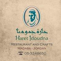 Haret Jdoudna - حارة جدودنا