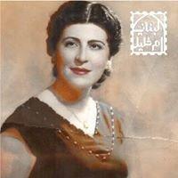Lebanese Um Khalil لبناني أم خليل