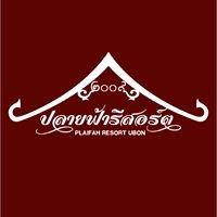 ปลายฟ้า Plaifah Resort Ubon