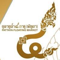 ตลาดน้ำ 4 ภาค พัทยา - Pattaya Floating Market