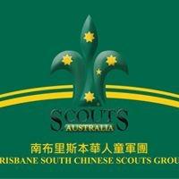 南布里斯本華人童軍團 / Brisbane South Chinese Scouts Group