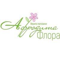 Верига магазини Афродита Флора