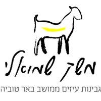משק שמואלי - גבינות עיזים ממושב באר טוביה- Meshek Shmueli